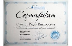 Киевский институт управления им. Горшенина.