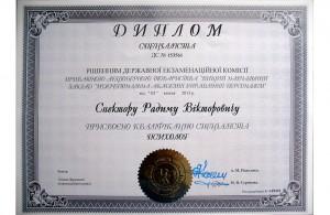 Диплом психолога. Межрегиональная Академия Управления Персоналом.