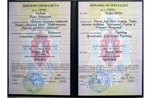 Международный диплом психолога.