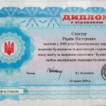 Диплом бакалавра. Психолог Днепропетровск