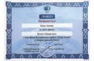 Грамота за участие в проекте Савика Шустера. Психолог в Днепропетровске