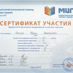 """Сертификат прохождение интенсива в группе """"клиническое продвижение в Г.Т."""" Помощь психолога Днепропетровск"""