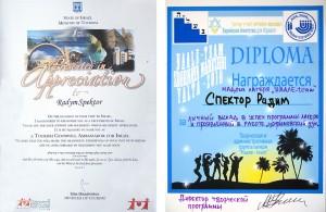 Диплом от посольства гос. Израиль подписанный психологом Михаилом Кипнисом. Консультация психолога Днепропетровск