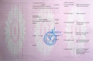 Психолог Днепропетровск. Вкладыш к диплому
