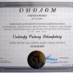 Диплом психолога. Межрегиональная Академия Управления Персоналом. Днепропетровск.