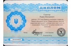 Мой диплом психолога. Психолог Днепропетровск