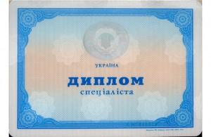 Психолог Днепропетровск. Мой диплом психолога