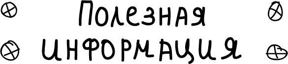 Акции, психолог Днепропетровск