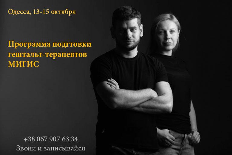 Программа Подготовки Гештальт-терапевтов Мигис (г. Одесса)