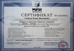 Сертификат гештальт-терапевта